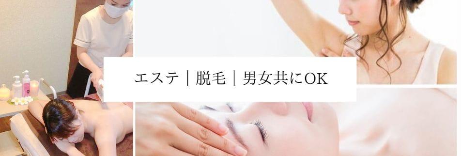 沖縄県うるま市|脱毛リラクゼーションエステサロン|フェリスAesthetic salon FELIZ